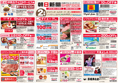 朝日新聞×GO-GUY TICKET