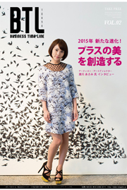 Business Timeline【企画・クリエイティブ経済誌】