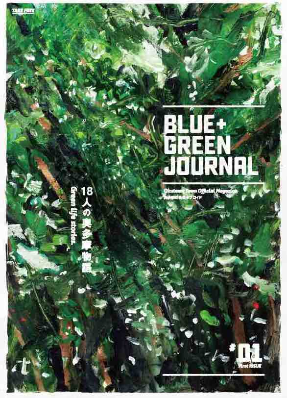 BLUE+GREEN JOURNAL