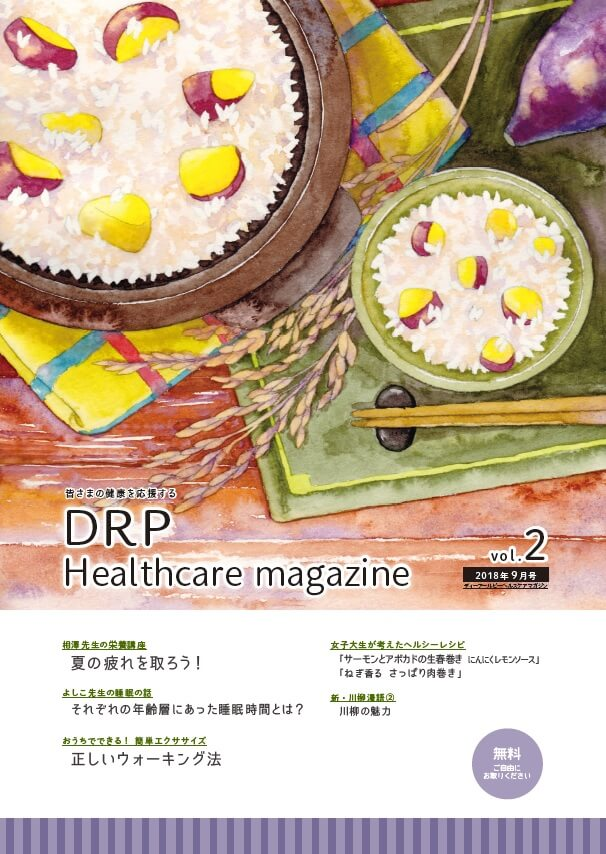 DRP Healthcare magazine